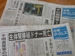 0421newspaper.jpg