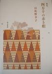 0724日比野幸子『四万十の赤き蝦』.jpg